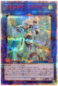 遊戯王おすすめパック 召命の神弓-アポロウーサ
