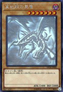 遊戯王おすすめパック 真紅眼の黒竜