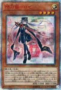 遊戯王おすすめパック 閃刀姫-ロゼ