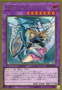 遊戯王おすすめパック 竜騎士ブラック・マジシャン・ガール(イラスト違い版)