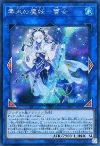 遊戯王おすすめパック 零氷の魔妖-雪女
