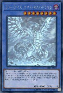 ブルーアイズ・カオス・MAX・ドラゴン ホログラフィックレア