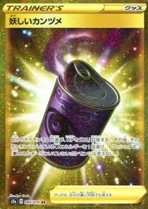 ポケモンカード おすすめパック 妖しいカンヅメ