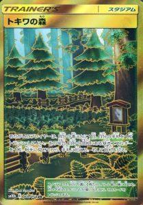 ポケモンカードおすすめパック トキワの森