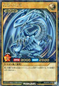 遊戯王ラッシュデュエル おすすめパック 青眼の白龍(ブルーアイズホワイトドラゴン)