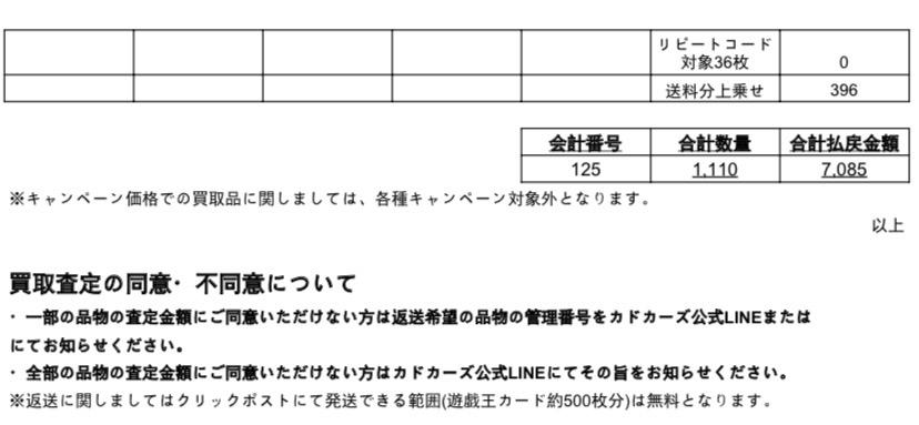 カドカーズ 遊戯王 買取評判37